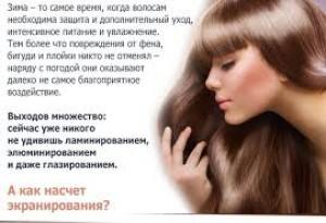 Спа уход за волосами (Экранирование)